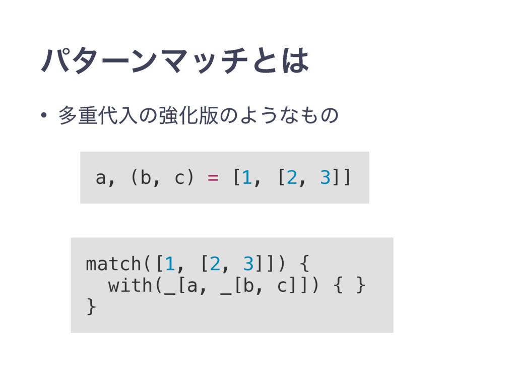 ύλʔϯϚονͱ • ଟॏೖͷڧԽ൛ͷΑ͏ͳͷ match([1, [2, 3]]) {...