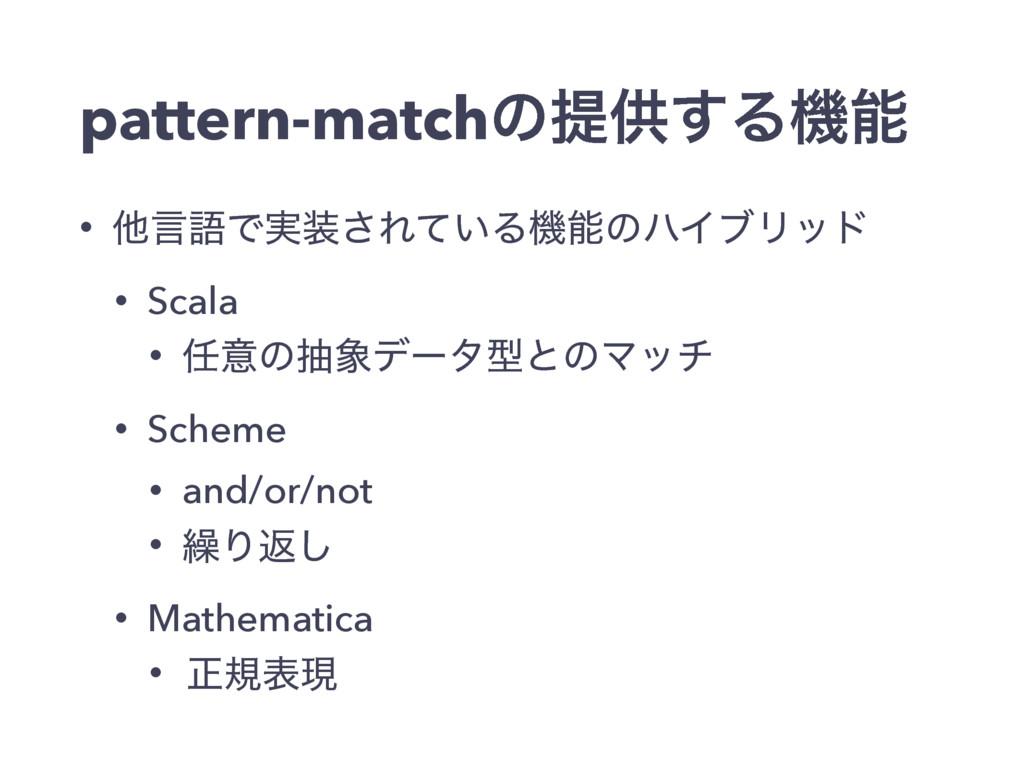 pattern-matchͷఏڙ͢Δػ • ଞݴޠͰ࣮͞Ε͍ͯΔػͷϋΠϒϦου • S...