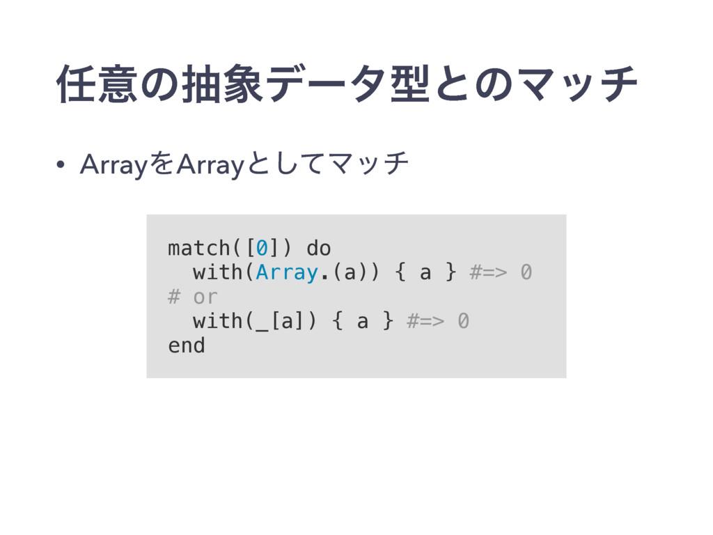 ҙͷநσʔλܕͱͷϚον • ArrayΛArrayͱͯ͠Ϛον match([0]) d...