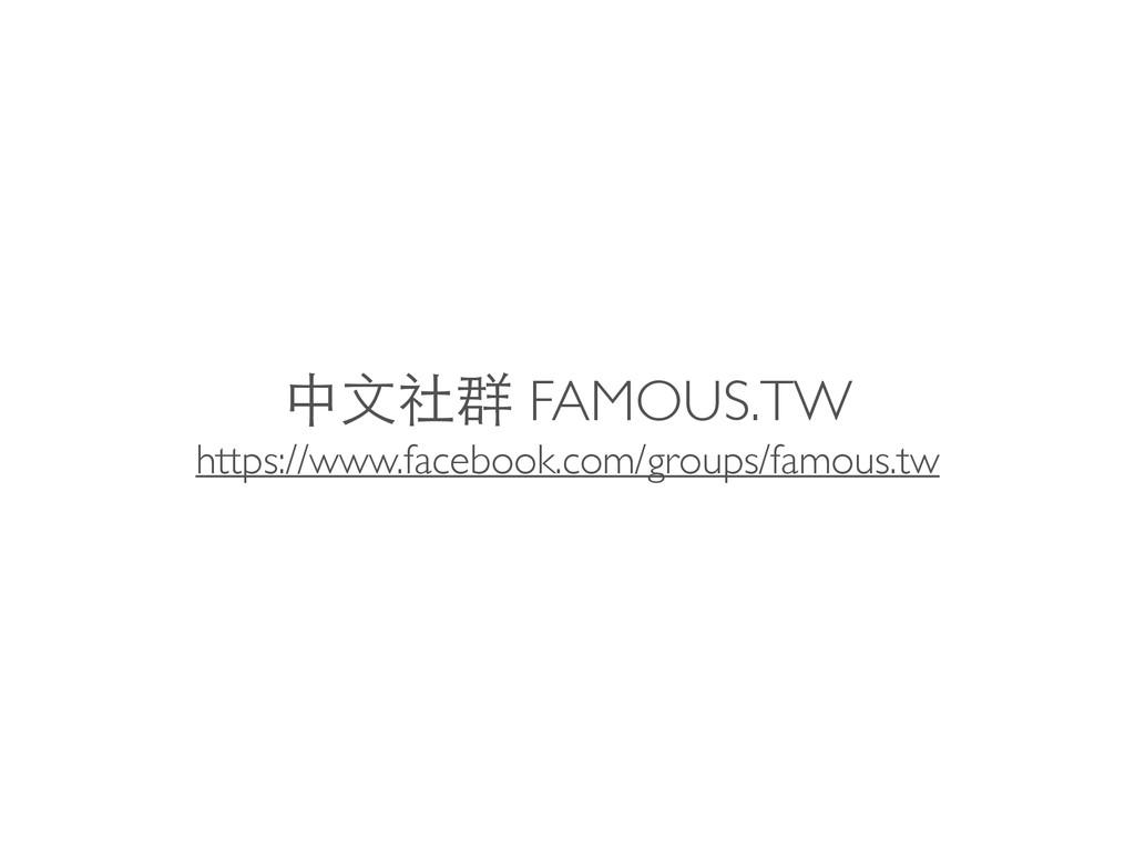 中⽂文社群 FAMOUS.TW https://www.facebook.com/groups...