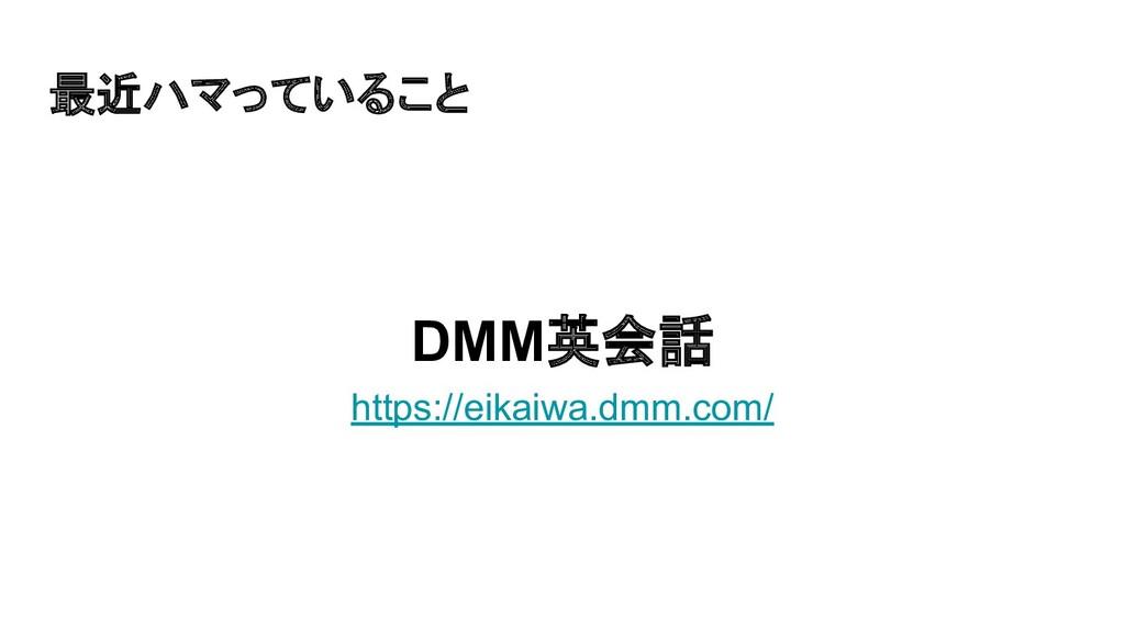 最近ハマっていること DMM英会話 https://eikaiwa.dmm.com/