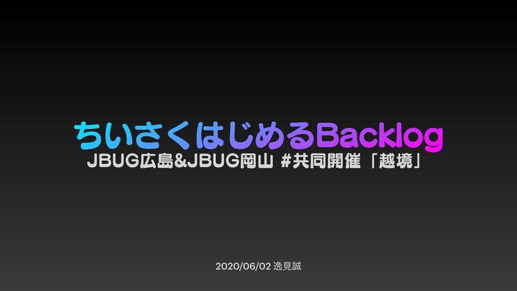 ͍ͪ͘͞͡ΊΔ#BDLMPH 2020/06/02 ҳݟ +#6(ౡ+#6(Ԭڞ...