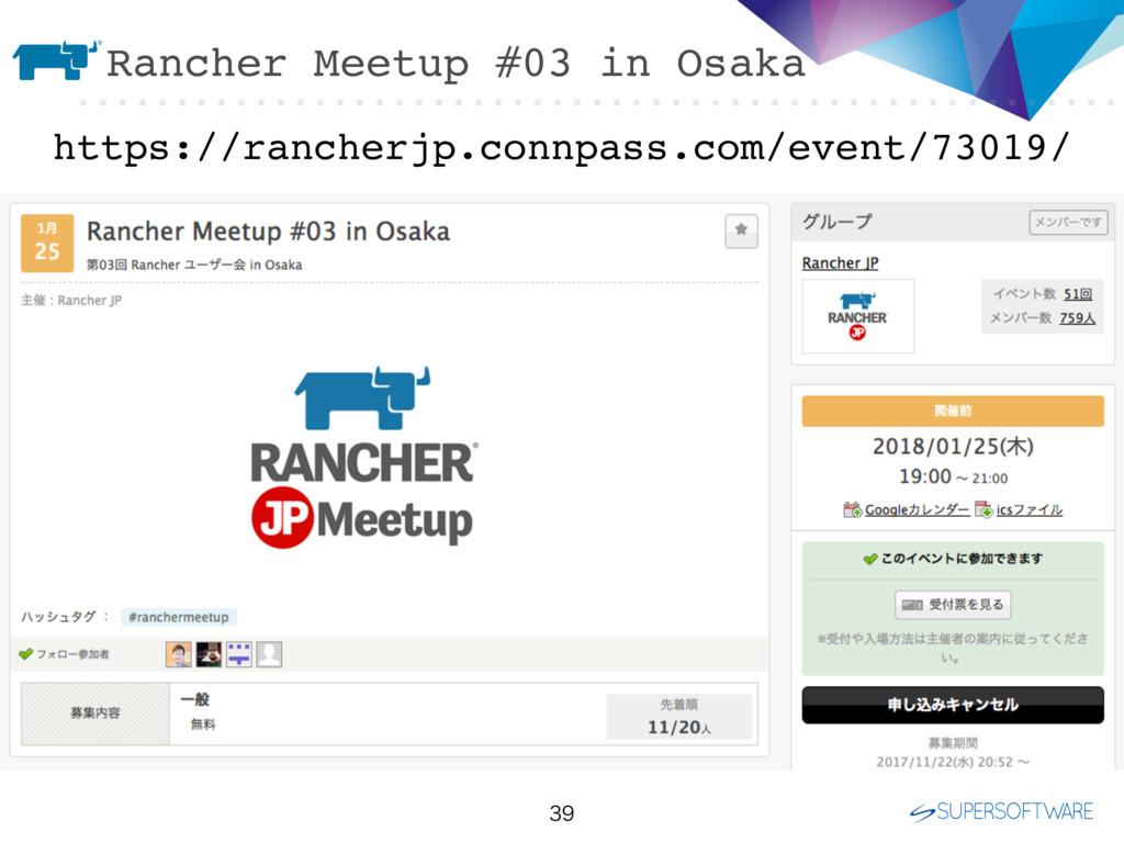 Rancher Meetup #03 in Osaka  https://rancherj...