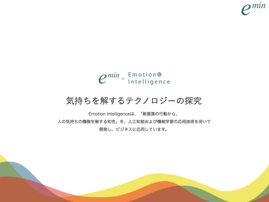 emin = Emotion Intelligence ؾͪΛղ͢ΔςΫϊϩδʔͷ୳ڀ Em...