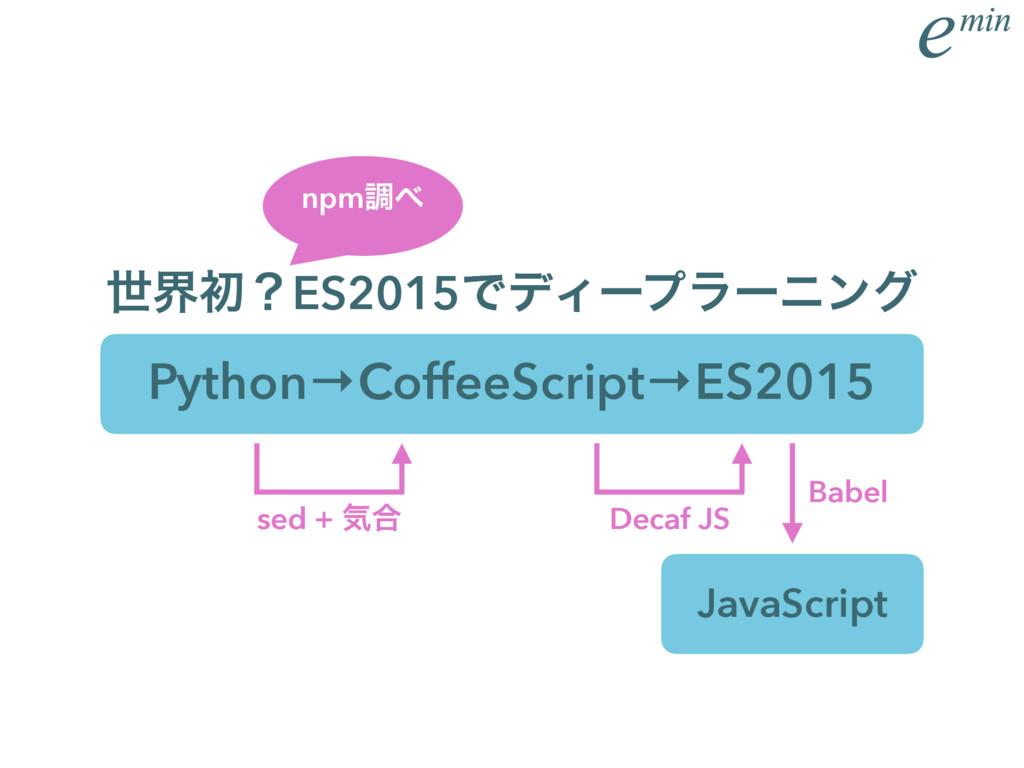 Python→CoffeeScript→ES2015 sed + ؾ߹ Decaf JS ੈք...