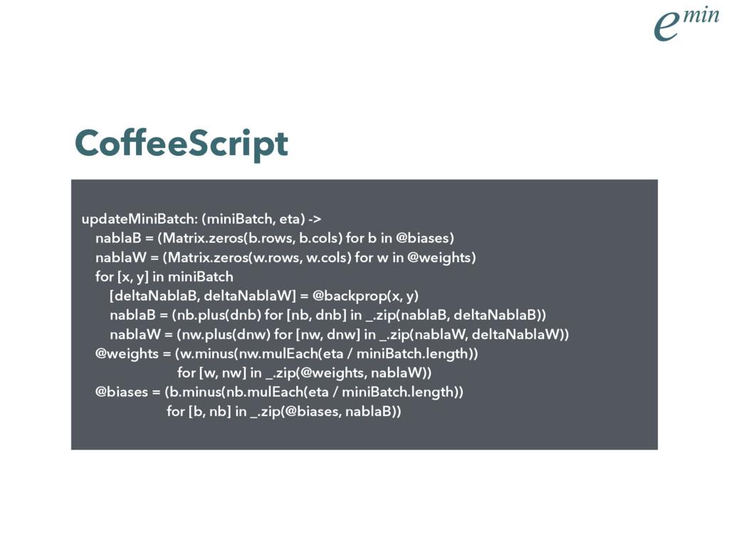 CoffeeScript updateMiniBatch: (miniBatch, eta) ...