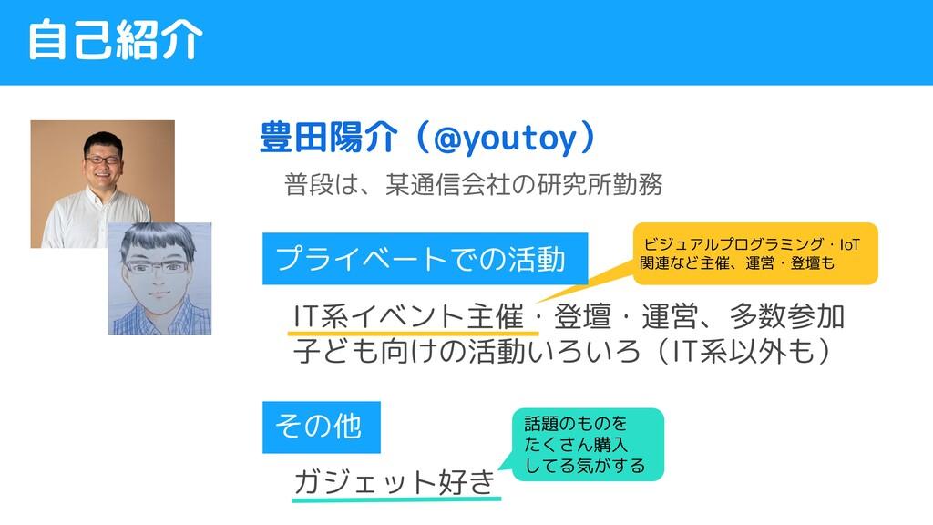 豊田陽介(@youtoy) 自己紹介 普段は、某通信会社の研究所勤務 話題のものを たくさん購...