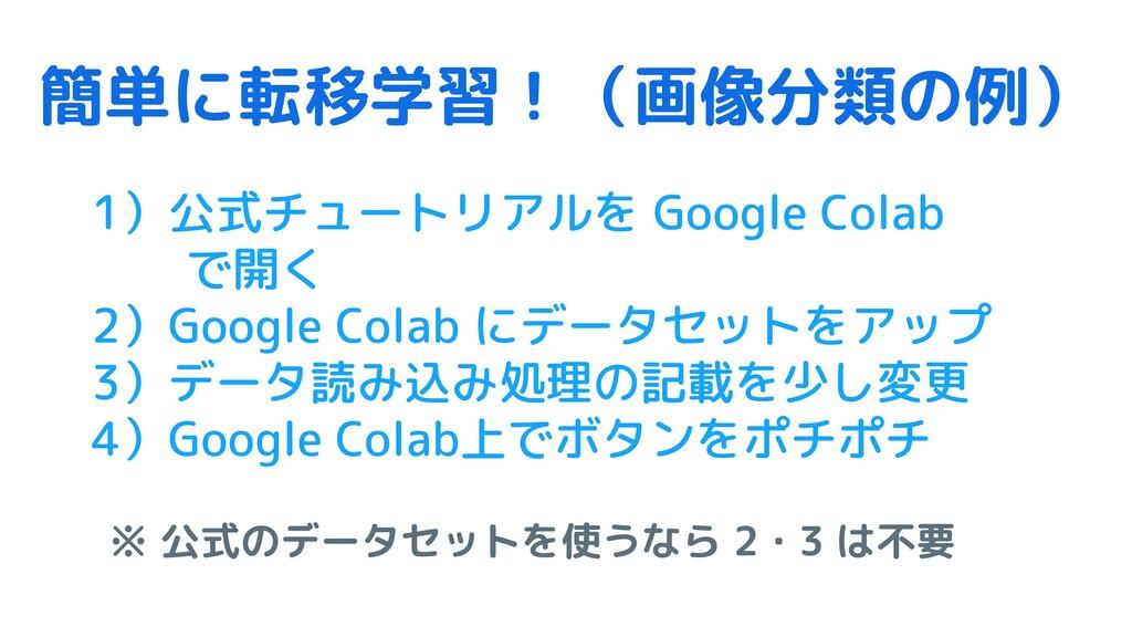 簡単に転移学習!(画像分類の例) 1)公式チュートリアルを Google Colab   で開...
