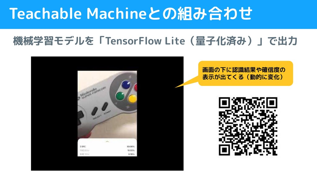 Teachable Machineとの組み合わせ 機械学習モデルを「TensorFlow Li...