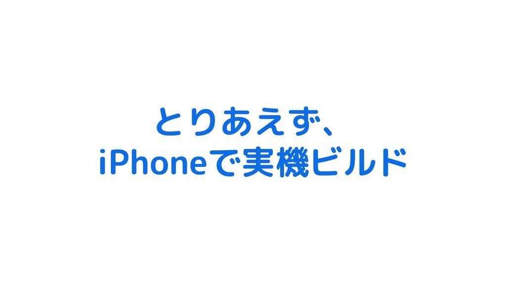 とりあえず、 iPhoneで実機ビルド