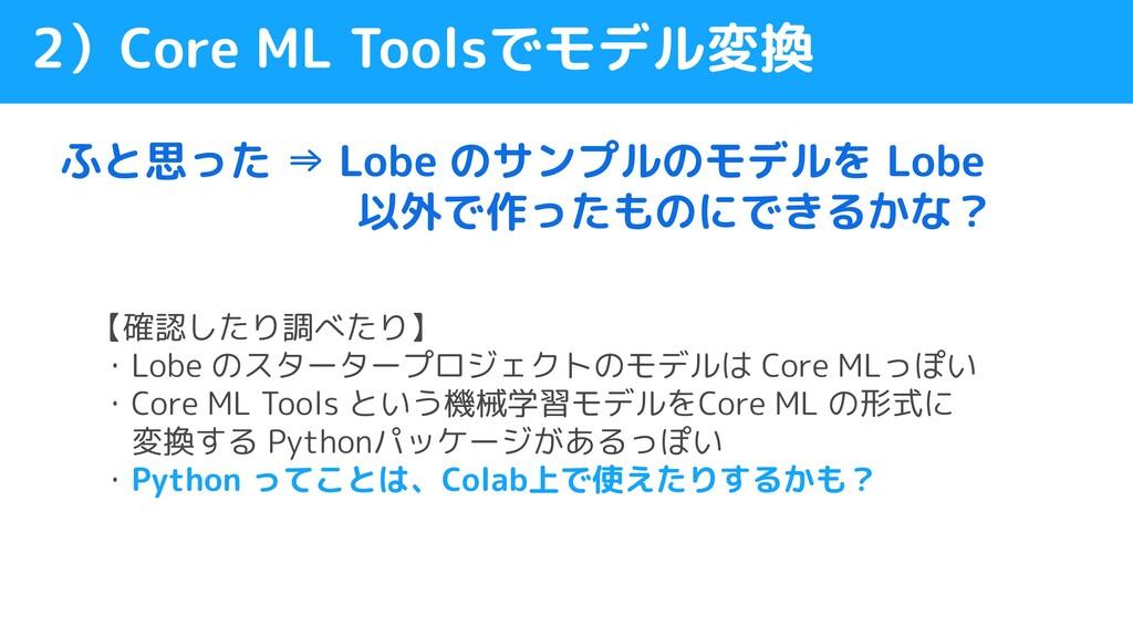 ふと思った ⇒ Lobe のサンプルのモデルを Lobe        以外で作ったものにでき...