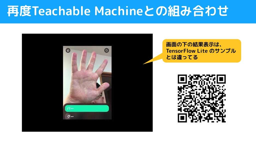 再度Teachable Machineとの組み合わせ 画面の下の結果表示は、 TensorFl...