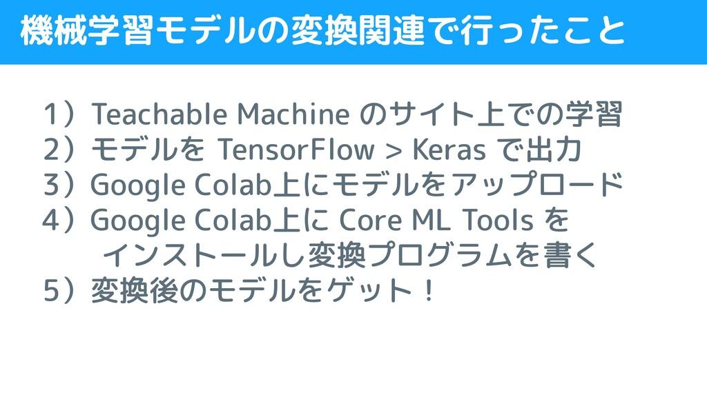 機械学習モデルの変換関連で行ったこと 1)Teachable Machine のサイト上での学...