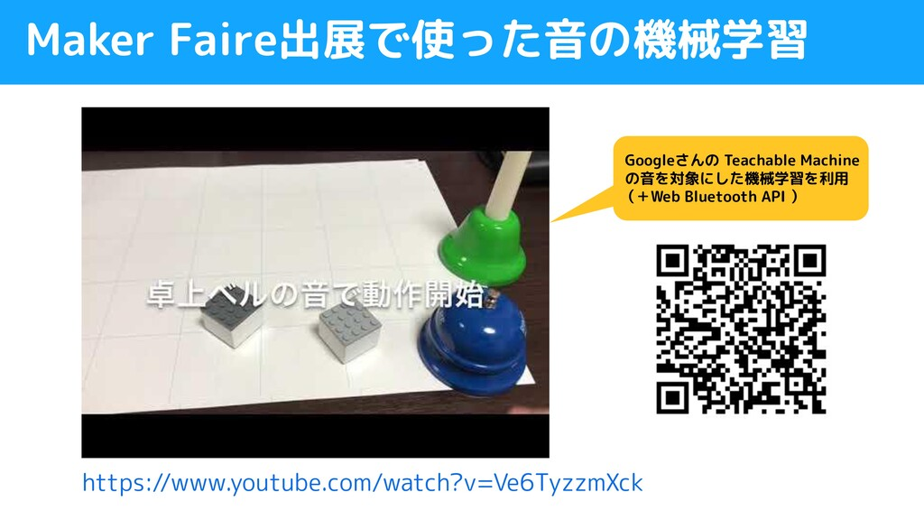 Maker Faire出展で使った音の機械学習 https://www.youtube.com...