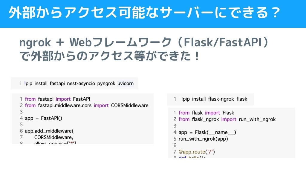 ngrok + Webフレームワーク(Flask/FastAPI) で外部からのアクセス等がで...