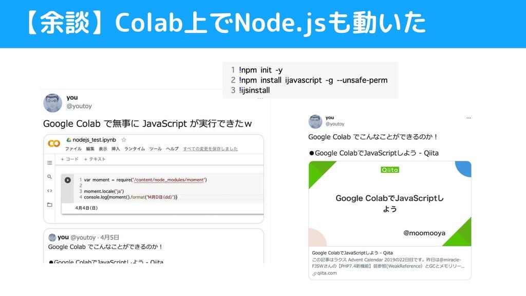 【余談】Colab上でNode.jsも動いた