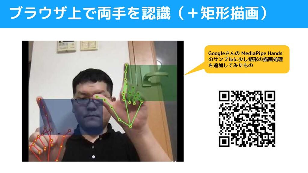 ブラウザ上で両手を認識(+矩形描画) Googleさんの MediaPipe Hands のサ...