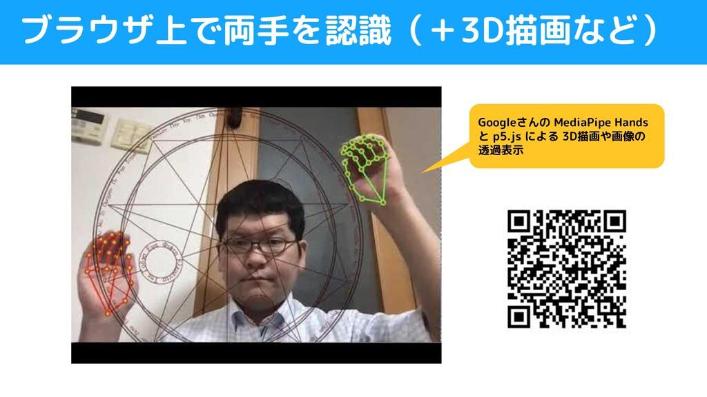 ブラウザ上で両手を認識(+3D描画など) Googleさんの MediaPipe Hands ...