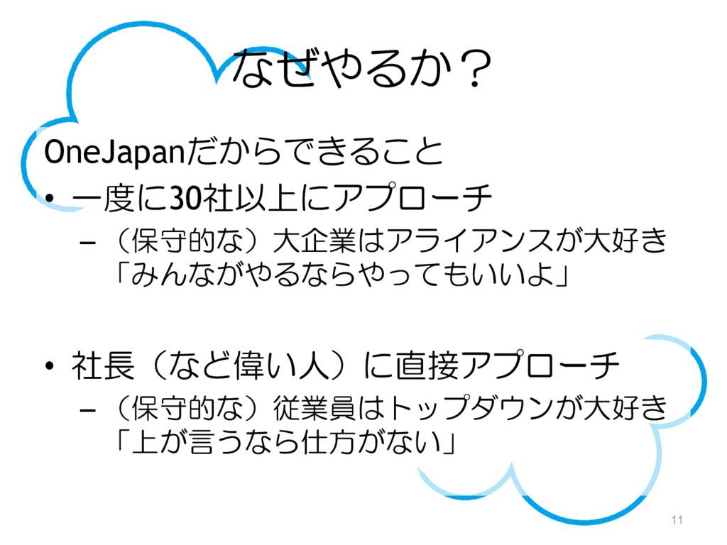 なぜやるか? OneJapanだからできること • 一度に30社以上にアプローチ – (保守的...