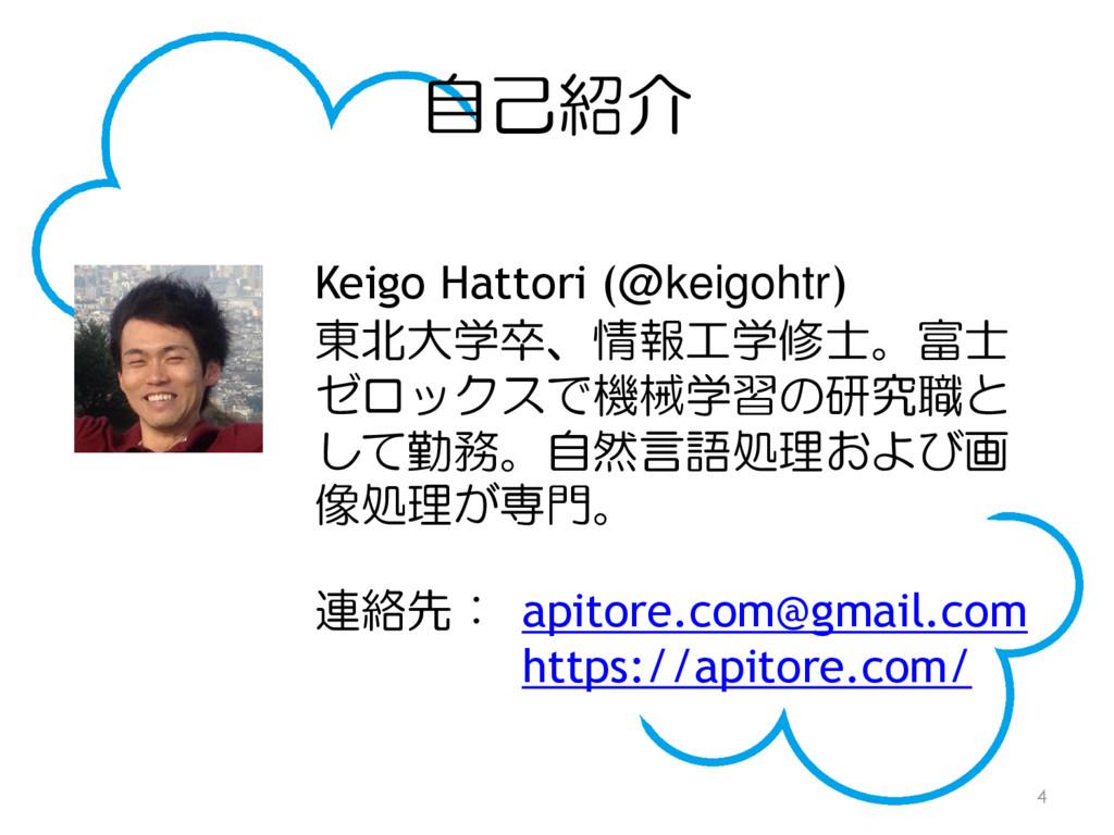 Keigo Hattori (@keigohtr) 東北大学卒、情報工学修士。富士 ゼロックス...