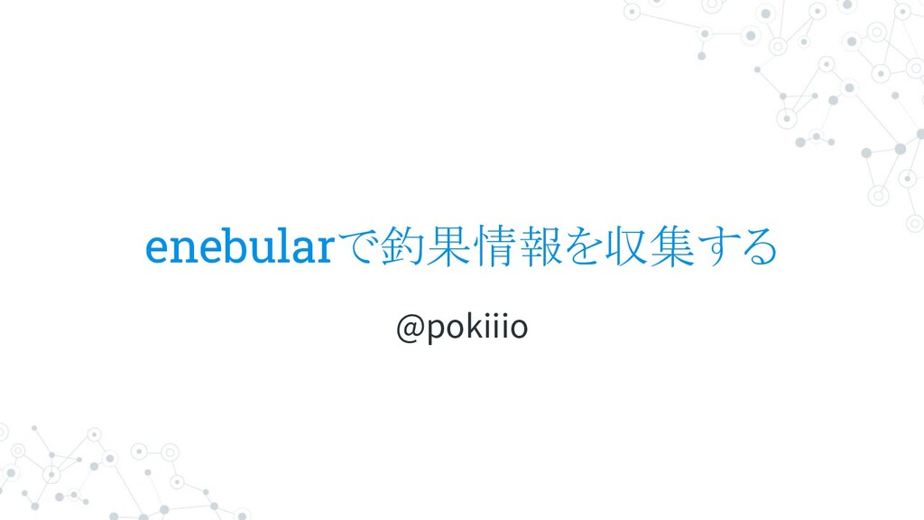 enebularで釣果情報を収集する @pokiiio