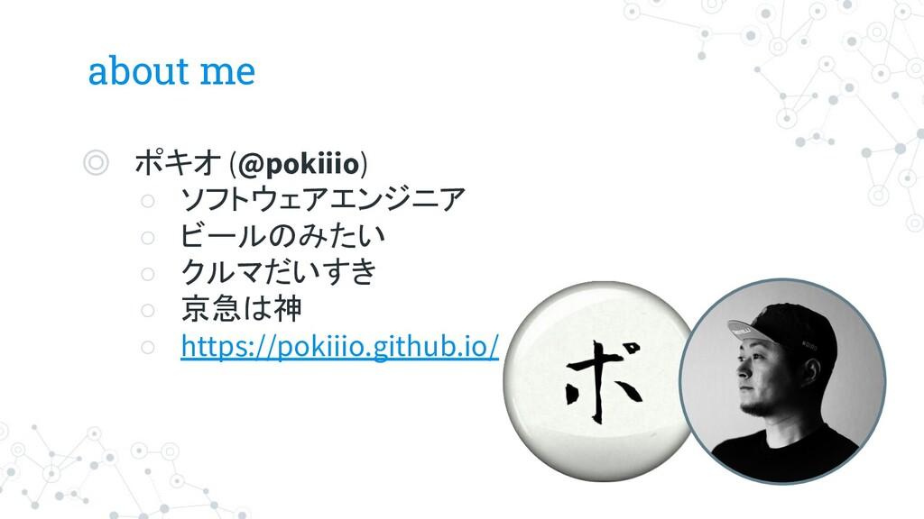 about me ◎ ポキオ (@pokiiio) ○ ソフトウェアエンジニア ○ ビールのみ...