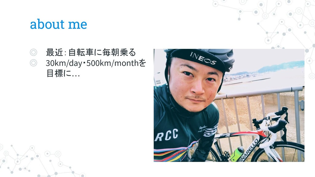 about me ◎ 最近:自転車に毎朝乗る ◎ 30km/day・500km/monthを ...