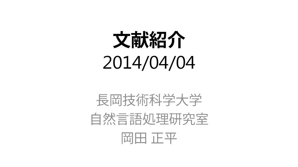 文献紹介 2014/04/04 長岡技術科学大学 自然言語処理研究室 岡田 正平