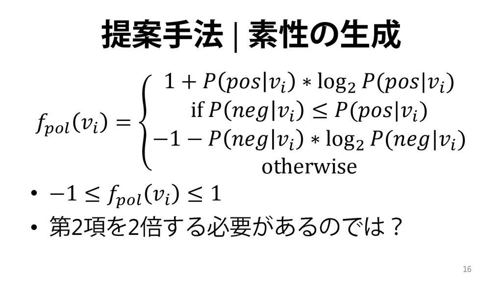 提案手法 | 素性の生成 𝑝  = � 1 +  𝑝  ∗ log2 (𝑝| ) if  𝑛 ...