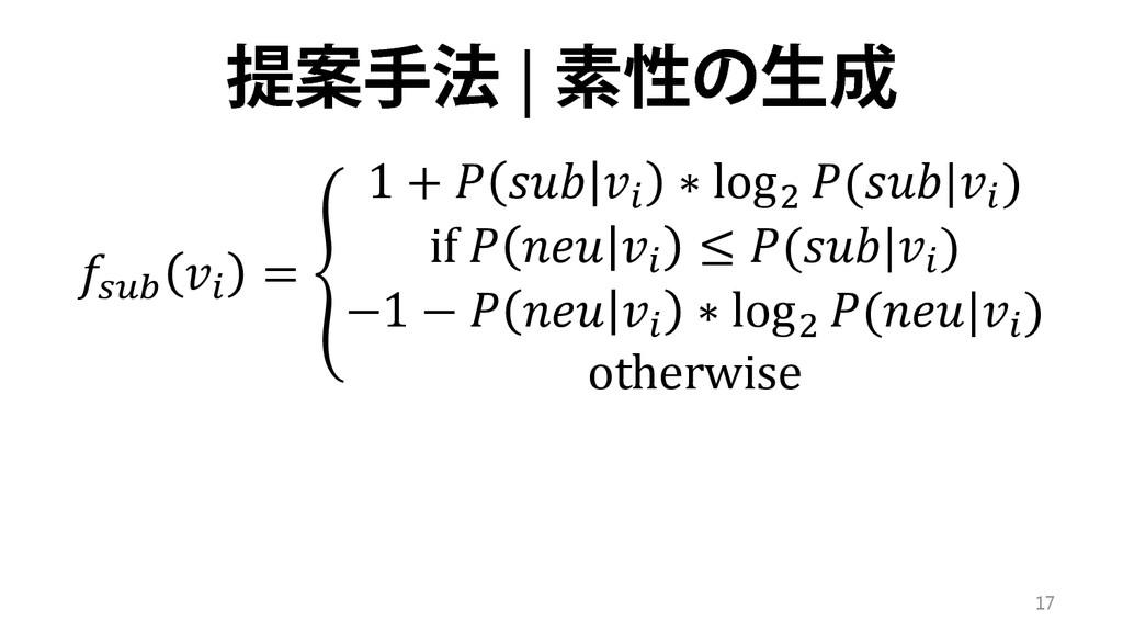 提案手法 | 素性の生成   = � 1 +    ∗ log2 (| ) if  𝑛𝑛  ≤...