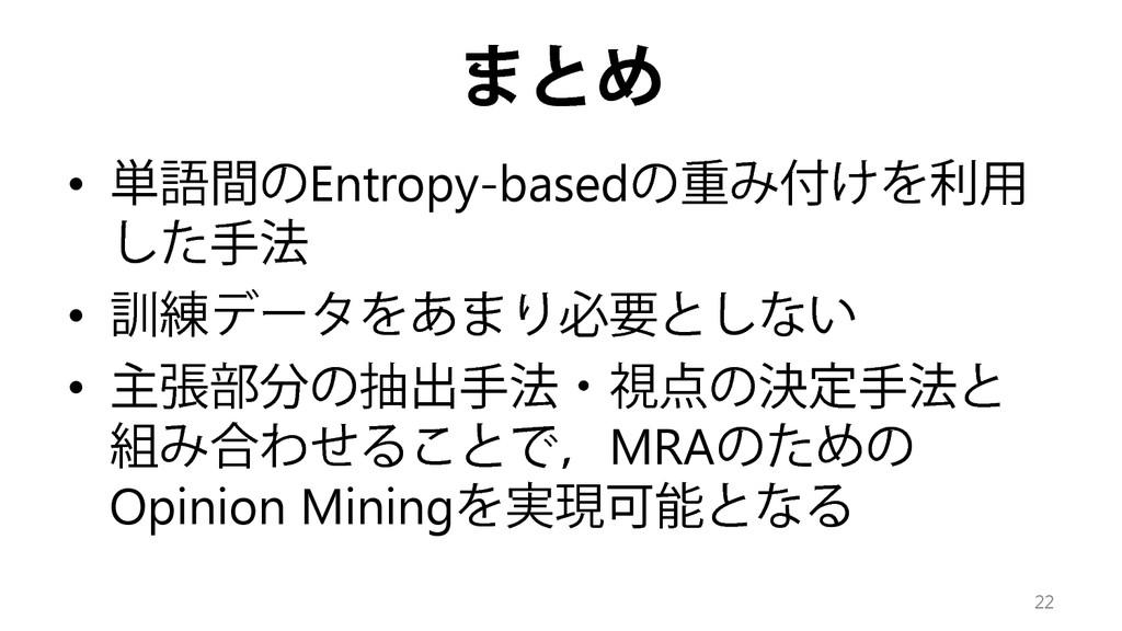 まとめ • 単語間のEntropy-basedの重み付けを利用 した手法 • 訓練データをあま...