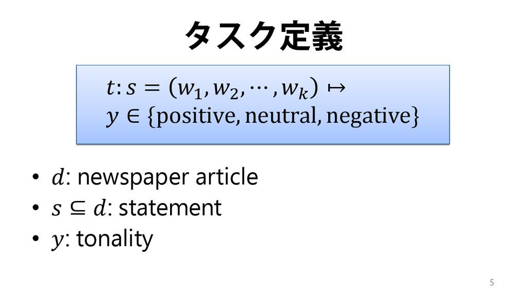 タスク定義 :  = 1 , 2 , ⋯ ,  ↦  ∈ {positive, neutral...