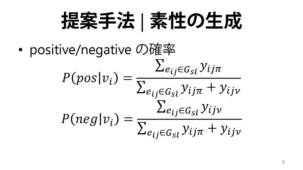 提案手法 | 素性の生成 • positive/negative の確率  𝑝  = ∑ 𝑖 ...