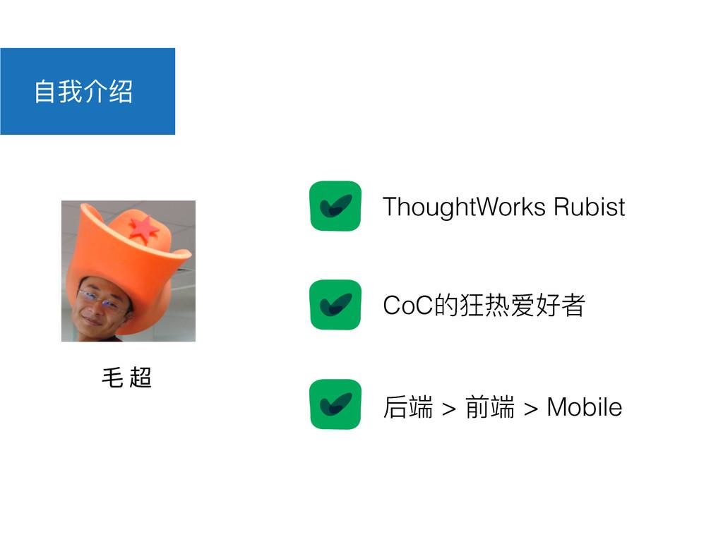 ᛔ౯Օᕨ ྷ ᩻ ThoughtWorks Rubist CoCጱᇰᅾᆽঅᘏ ݸᒒ > ڹᒒ ...