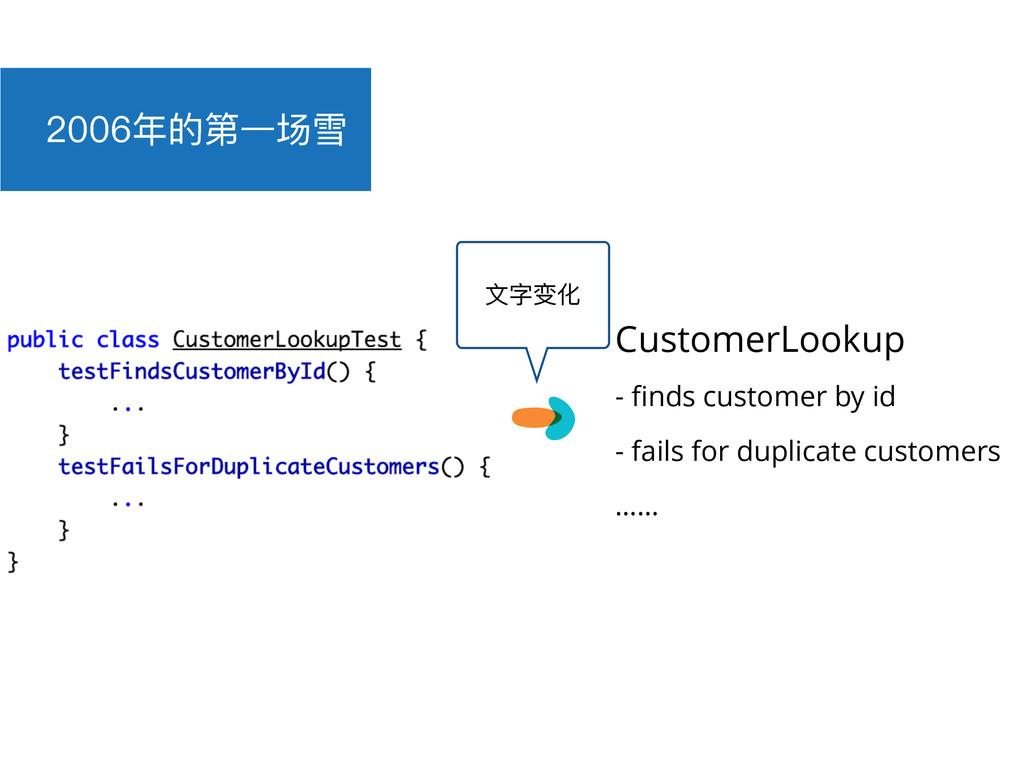 ଙጱᒫӞᵪ CustomerLookup - finds customer by id...