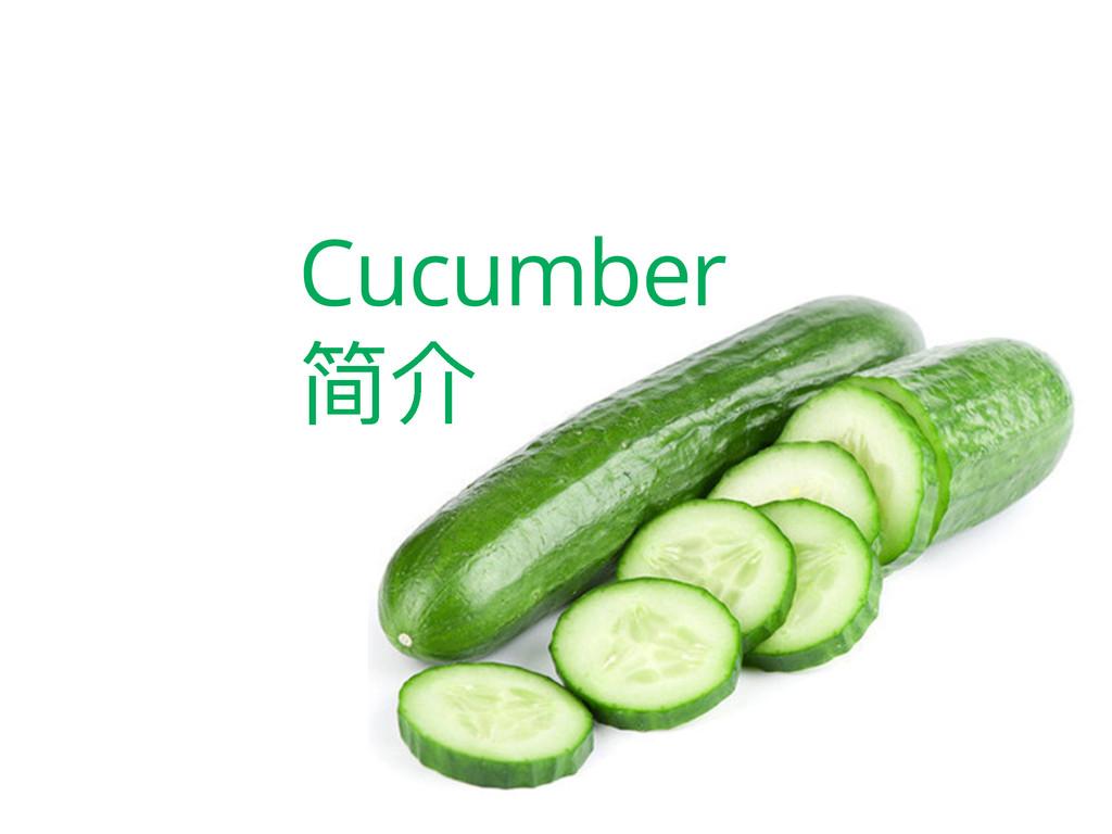 Cucumber ᓌՕ
