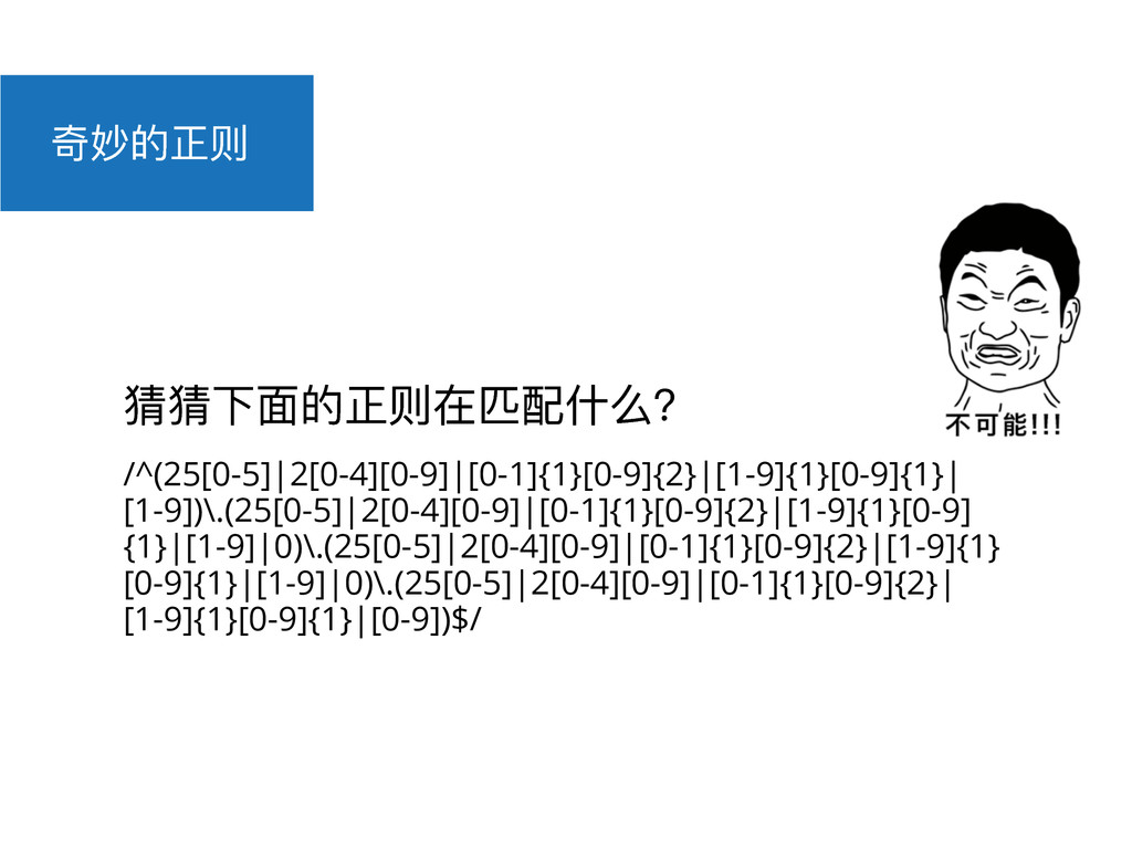 ॰ওጱྋڞ ሖሖӥᶎጱྋڞ܃ᯈՋԍҘ /^(25[0-5]|2[0-4][0-9]|[0-1...