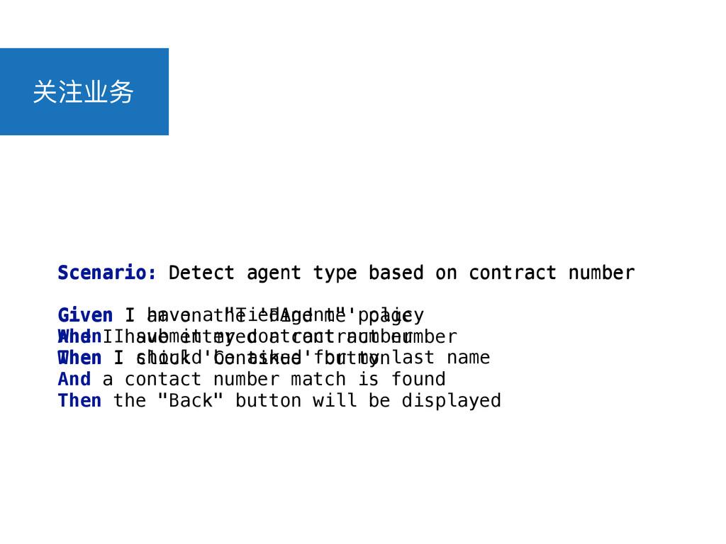 ىဳӱۓ Scenario: Detect agent type based on contr...