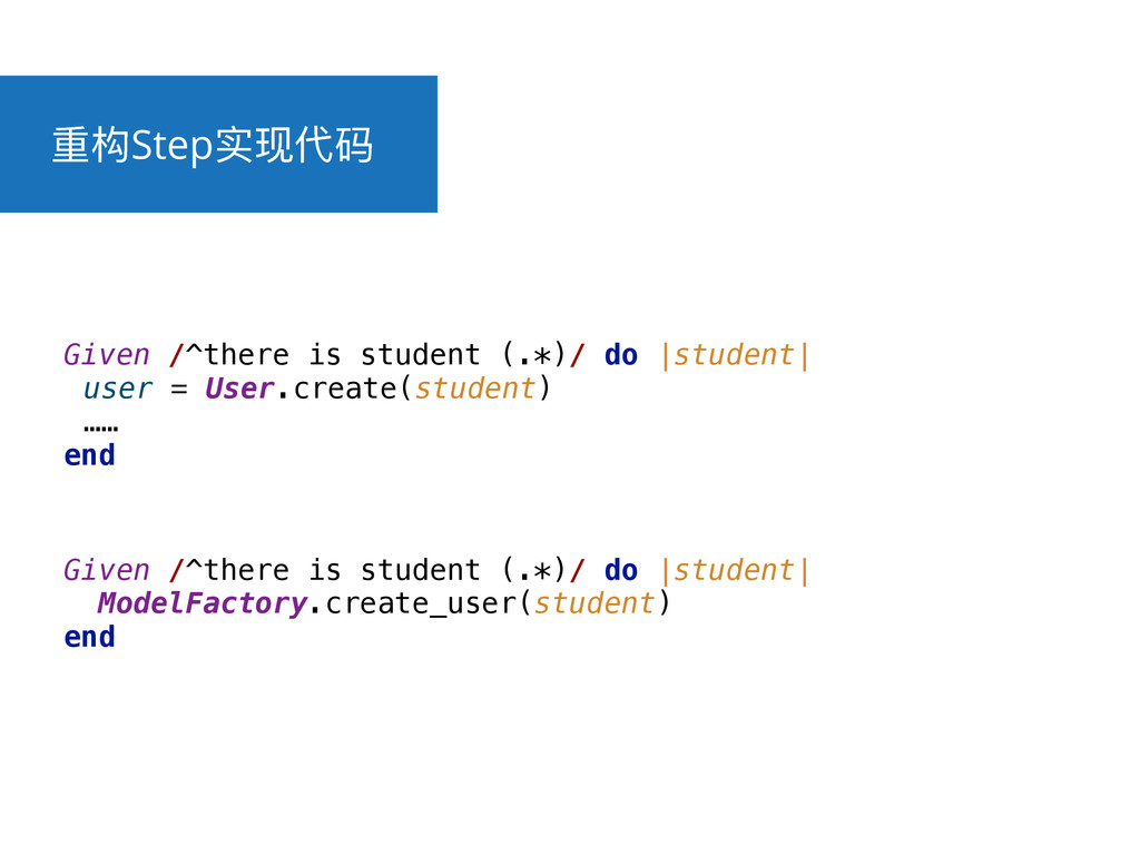 ᯿StepਫሿդᎱ  Given /^there is student (.*)/ do ...