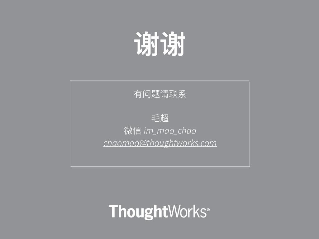 ํᳯ᷌᧗ᘶᔮ ྷ᩻ ஙמ im_mao_chao chaomao@thoughtworks.c...