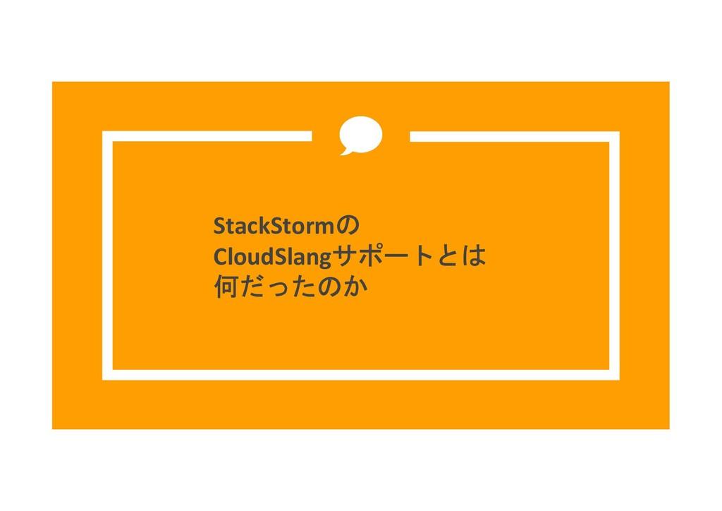 StackStormの CloudSlangサポートとは 何だったのか