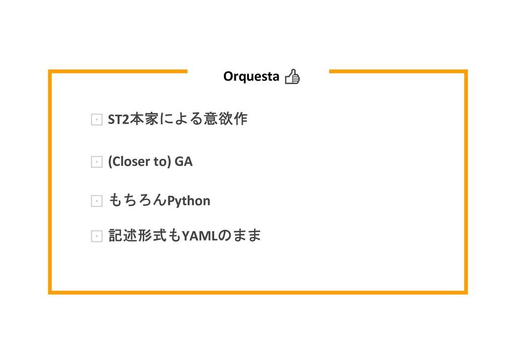 Orquesta  ST2本家による意欲作 (Closer to) GA もちろんPython...