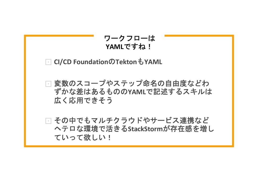 ワークフローは YAMLですね! CI/CD FoundationのTektonもYAML 変...