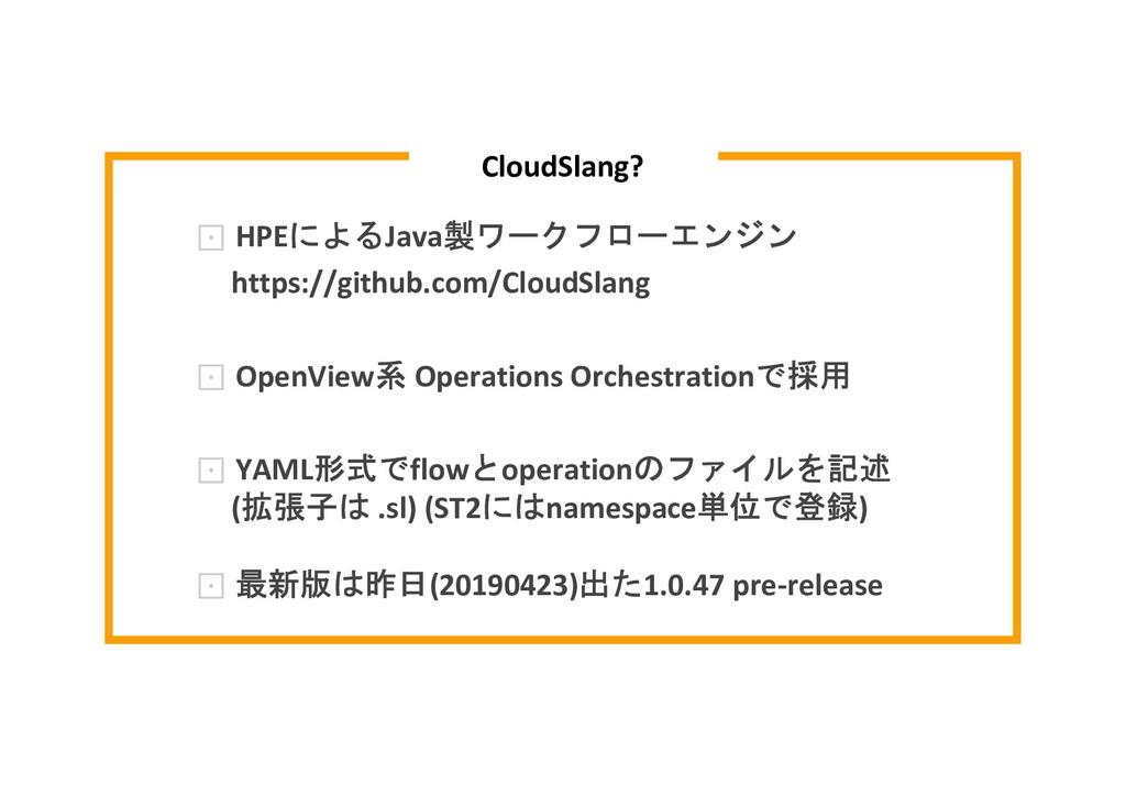 CloudSlang? HPEによるJava製ワークフローエンジン https://githu...
