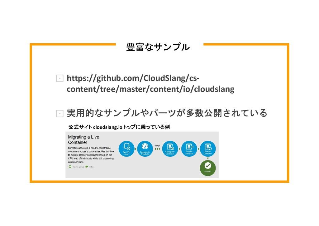 豊富なサンプル https://github.com/CloudSlang/cs- conte...