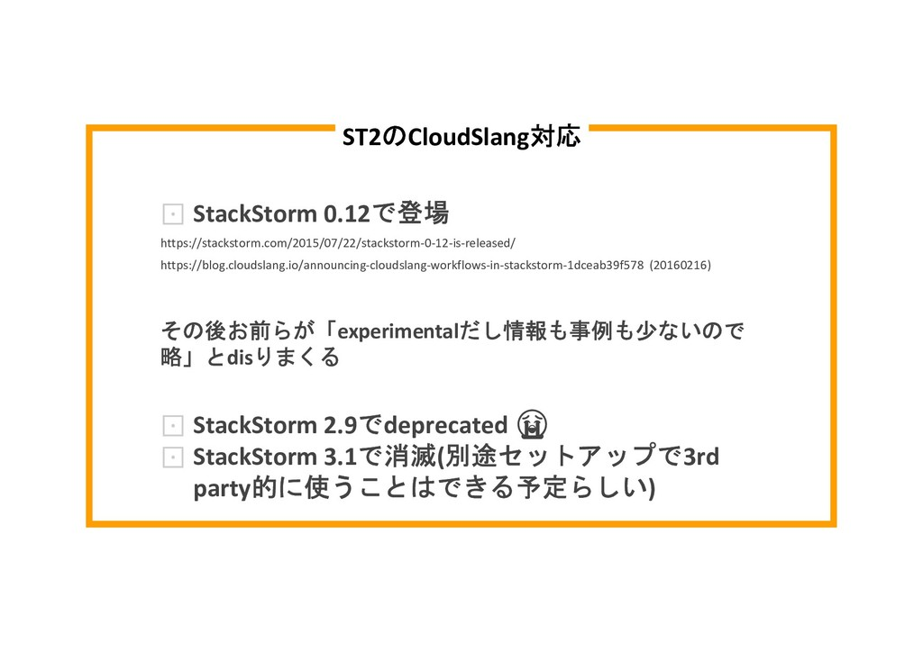 ST2のCloudSlang対応 StackStorm 0.12で登場 https://sta...
