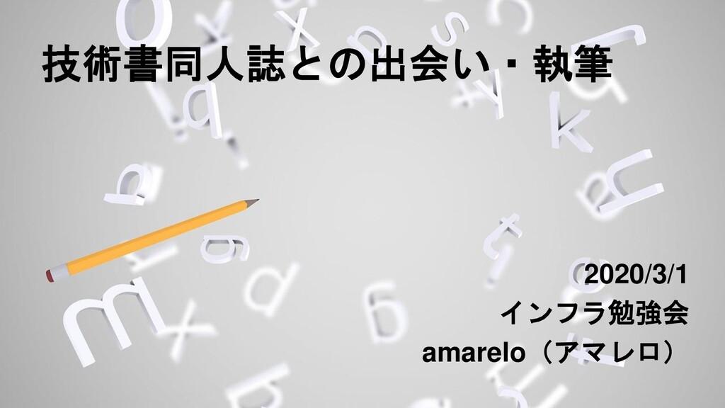 技術書同人誌との出会い・執筆 2020/3/1 インフラ勉強会 amarelo(アマレロ)