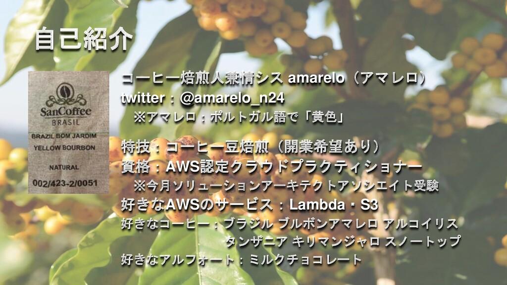 自己紹介 コーヒー焙煎人兼情シス amarelo(アマレロ) twitter:@amarelo...