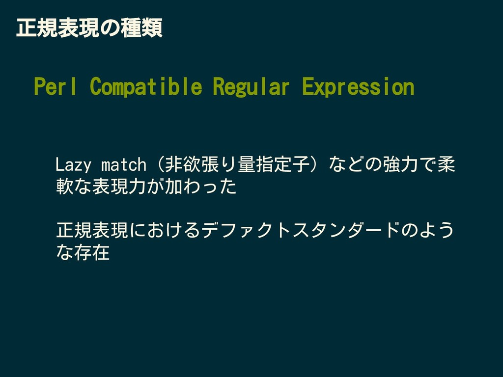 正規表現の種類 Perl Compatible Regular Expression Lazy...