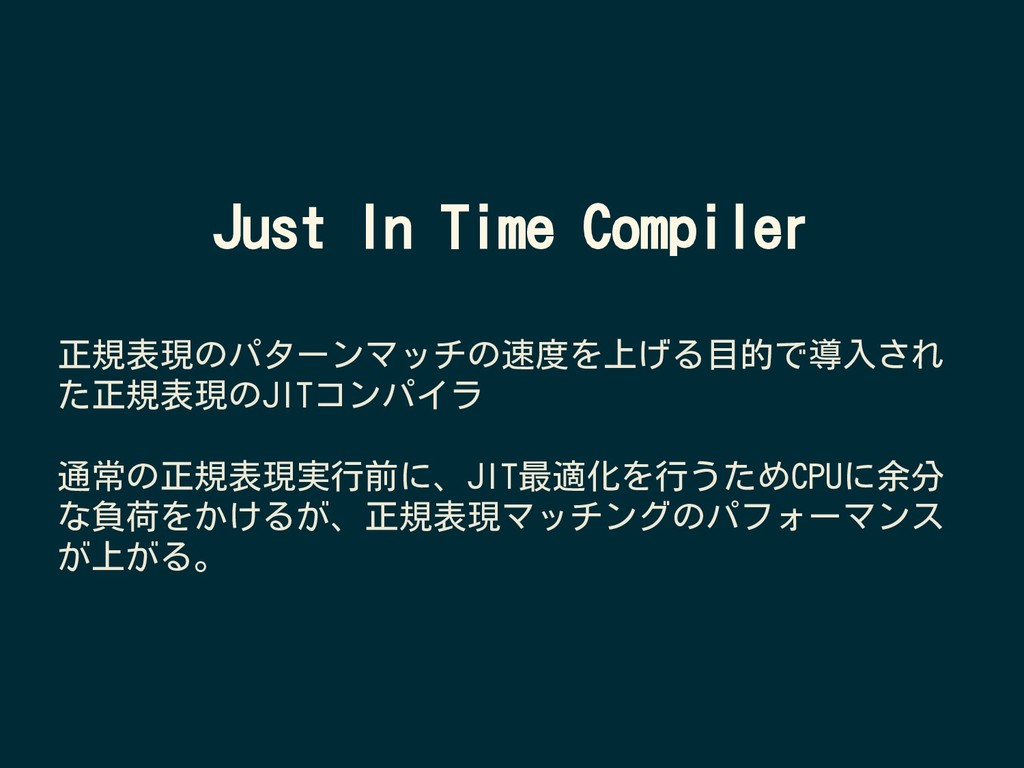 Just In Time Compiler 正規表現のパターンマッチの速度を上げる目的で導入さ...